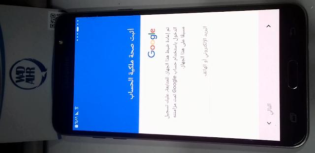 تخطي حساب جوجل اكاونت J7 2016 بدون كمبيوتر وبدون كرت ذاكرة وبدون